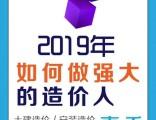 深圳工程预算课 龙岗安装预算造价班