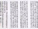 文侯书院 太原成人楷书书法刘刚老师 心经 班招生