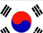 学韩语就来临淄山木培训 小班授课效率高