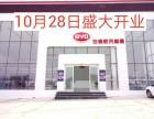 白银比亚迪乾元新景4S店10月28号开业