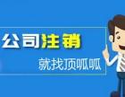 重庆企业变更或注销提交虚假资料的后果