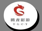 腾龙彩游手机软件开发商