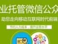 专业长沙企业微信推广公众号申请维护运营服务