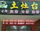 农家地锅鸡加盟总部地址在哪里 风味地锅鸡培训学习多