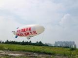 四川飛艇廣告出租-四川飛艇宣傳租賃