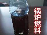 曹县卖9700热值锅炉烧火油丨双中性流动性好无残留丨厂家直销