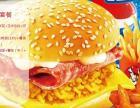 宜春西式快餐汉堡加盟 30平小店能创收