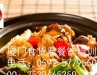 学黄焖鸡米饭哪里专业 找食货君加盟 酒店