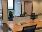 合肥联合办公室/工位出租/服务式办公室