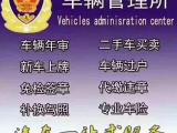 河源车务专业底价优惠办理车辆入户过户验车提档实体店经营