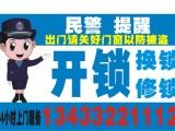 高明区开锁三洲河江杨梅人和大沙明城更合富湾开锁开车锁