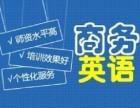上海韦博商务英语培训 实现流利英语脱口而出