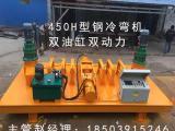 青海省工字钢冷弯机使用说明