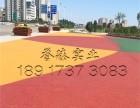 鄂州彩色透水混凝土价格,海绵城市路面施工胶凝剂密封剂低价促销