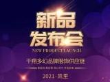 千翔多幻2021发布会 贵州凯里 圆满成功