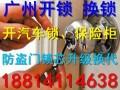 广州全城上门开锁 换锁芯 开汽车锁 开保险柜服务中心
