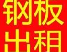 汉南钢板出租 江夏钢板出租 武昌钢板租赁中心