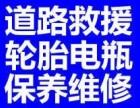 武汉三镇24小时流动补胎,道路救援,送油搭电