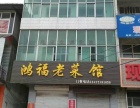 曲阳 东大街商业旺铺 商业街卖场 300平米