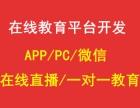 合肥在线教育软件平台开发/在线网校系统/教育直播app开发