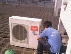 衡阳空调移机、拆机、安装、加氟,服务好才是硬道理