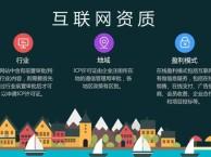 上海顶呱呱代办ICP许可证 EDI许可证 ISP许可证