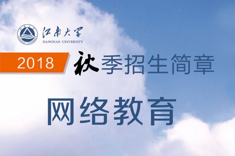 2018年秋季江南大学网络教育热门专业招生简
