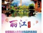 2月周四/周六发班【J5线】丽江、大理、泸沽湖双飞6日游特价98