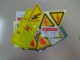 东莞寮步厂家供应丝印警告标签面贴