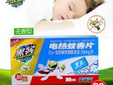 黑客宝宝电热蚊香片婴儿童无味电蚊香灭蚊驱蚊30片厂家直销