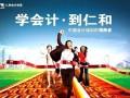 杭州会计实操培训学校去哪个机构好