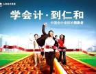 杭州会计培训哪个好,仁和会计,随到随学!