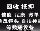 邢台高价上门回收佳能/尼康/单反/微单/自拍神器