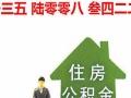 潮州全市住房公积金咨询,提取成功,没有房子