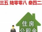 潮州全市住房公积金提取成功,没有房子