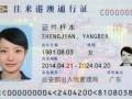 甘肃各地港澳台通行证签注续签,快速专业
