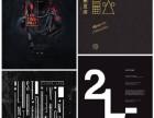 苏州平面设计培训 文字设计的6大原则和5大方法