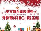 武汉新动态英语圣诞狂欢夜 2017最后一次狂欢哦