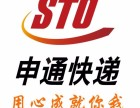 郑州申通 中通国内国际快递,免费上门取件,免费提供包装