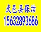 武邑县保洁公司武邑县家政公司武邑县家庭保洁单位保洁