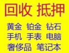 庆阳西峰高价回收二手名表,庆阳二手名表回收