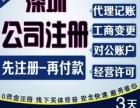深圳沙井福永公司记账注册报税代理出口退税代理