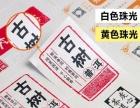 柑普茶、小青柑专版标签印刷,公版标签和礼盒现货