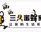 任丘市三只蜜蜂家政保洁