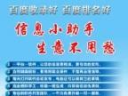 中国贸易网发信息软件