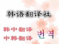 韩语翻译 中韩翻译 个人人工非中介