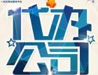 北京公司注册代办服务 北京工商注册代办