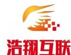 洛阳浩翔互联专业平面设计淘宝美工培训淘宝开店培训