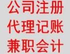 江北代理记账 公司注册 代办社保 一般纳税人申请等