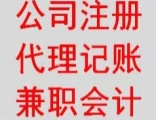 海曙江夏街道专业代理记账 验资开户 免费税务咨询等